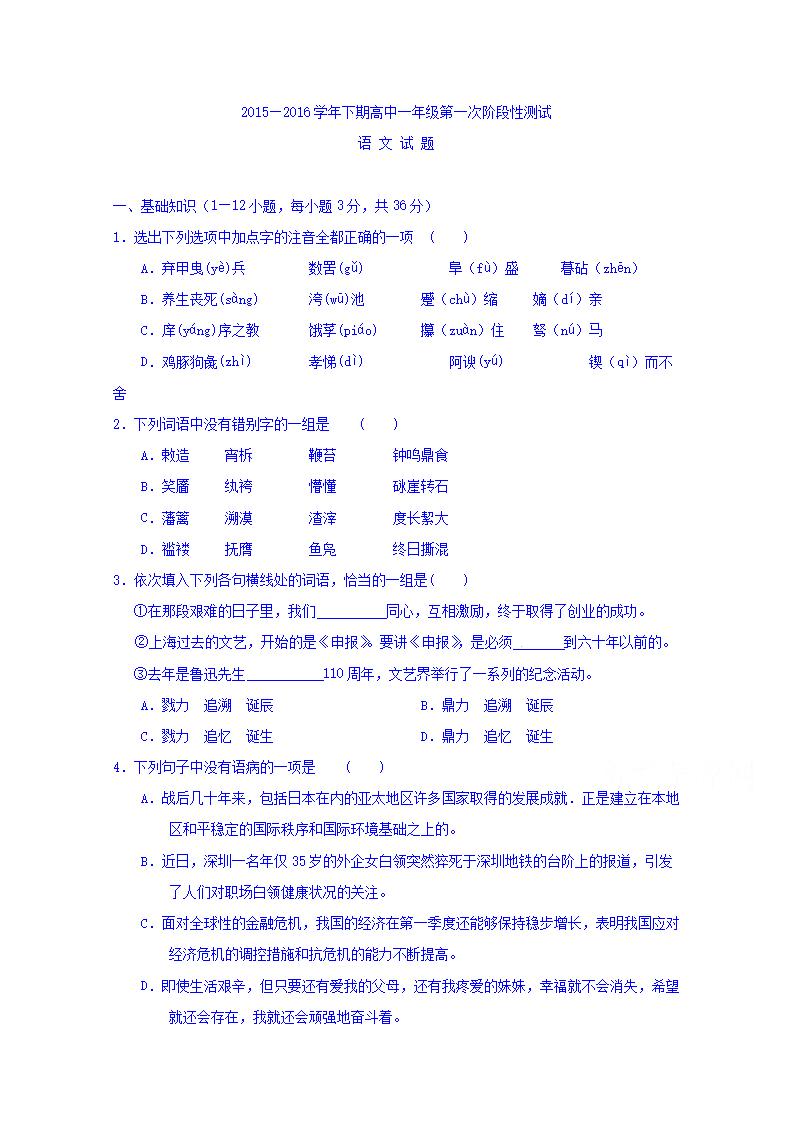 河南省南阳市新野县第三高级中学学期下高一第育才宁夏分数线高中图片