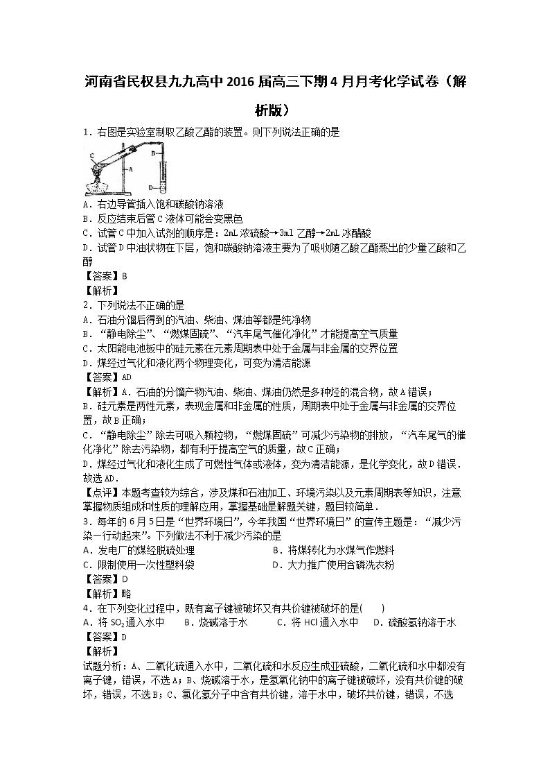 河南省民权县九九高中化学下学期4高三考月月高中生男性沉迷图片