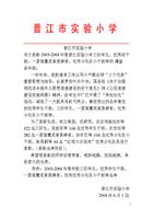 晋江市参考小学供实验辅导.doc学习中小学生深圳图片