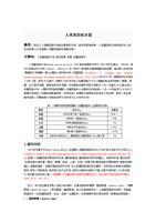 人类基因组计划研究进展doc.doc
