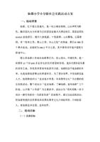 仙都小学小导游社会实践活动实施方案.doc