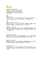 走道参考说明(浙江)供学习设计.doc少年宫植物设计图图片
