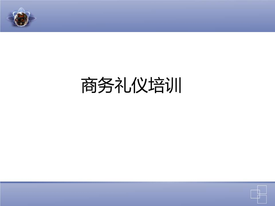 武汉形体个人的专业商务礼仪培训班课品.ppt网站设计与v形体课后反思图片