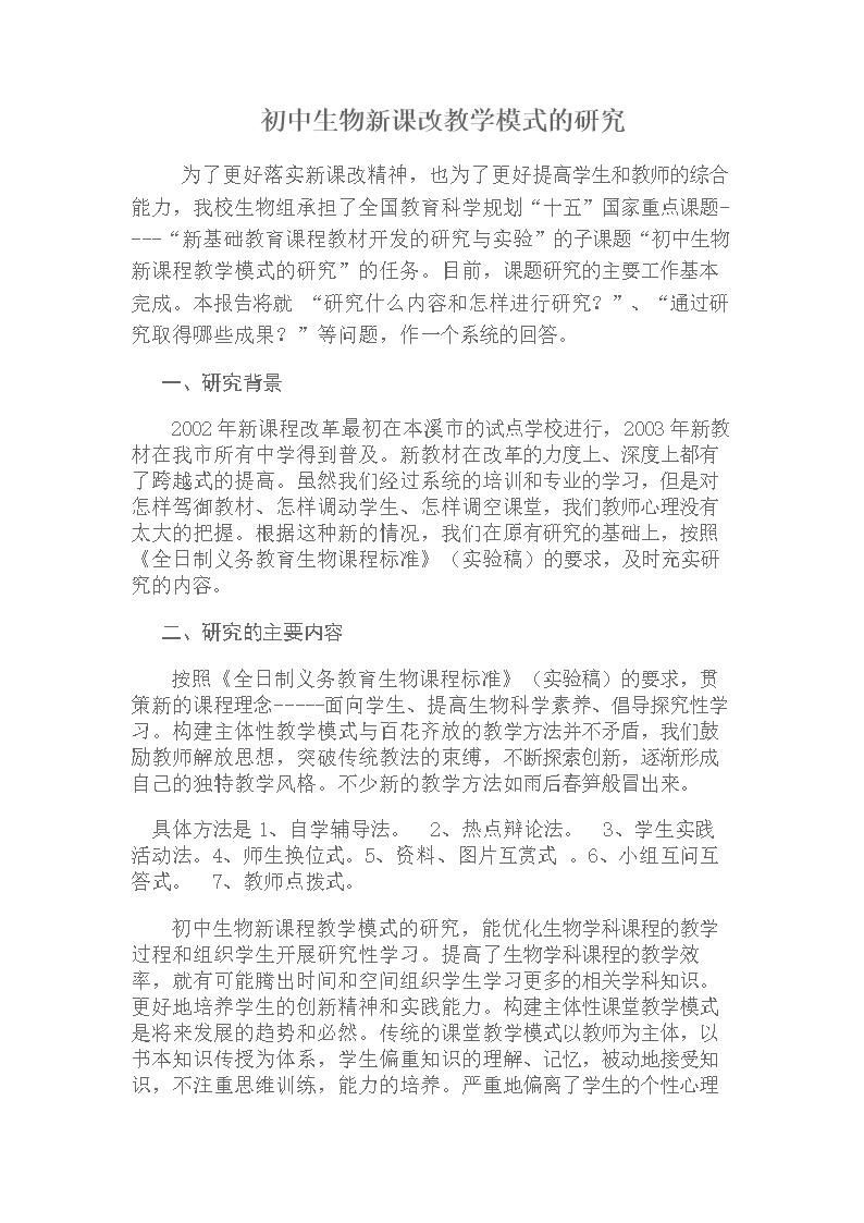 成绩生物新初中教学模式的v成绩()课改马六甲初中三图片