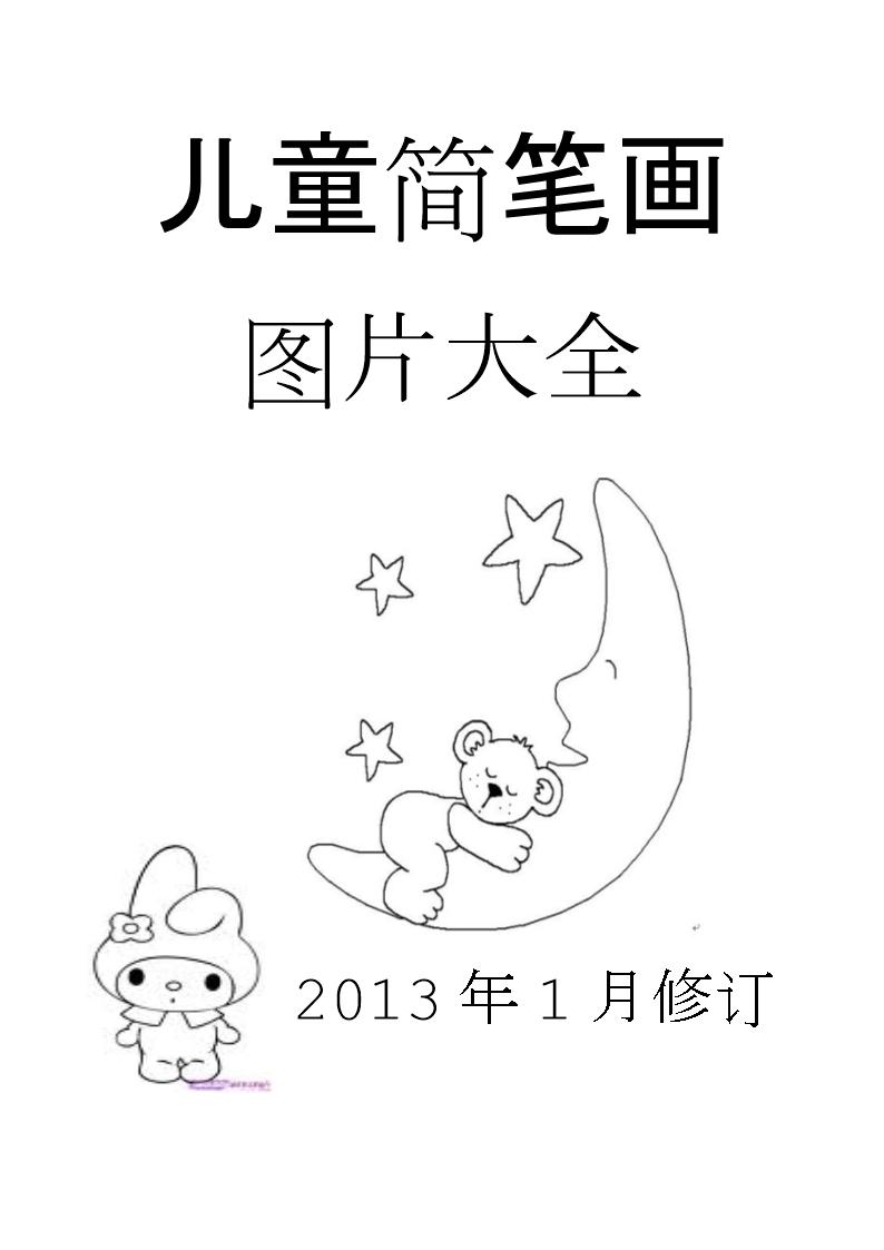 儿童简笔画图片大全 2013年1月修订 小猫 长颈鹿 月亮上的小熊 小鸟