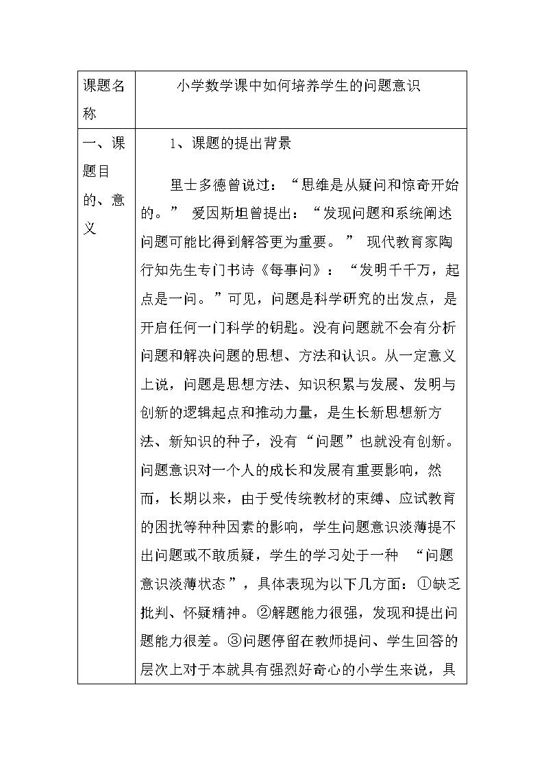 学生数学课中培养问题的小学小学标准开题课题江苏省意识v学生图片