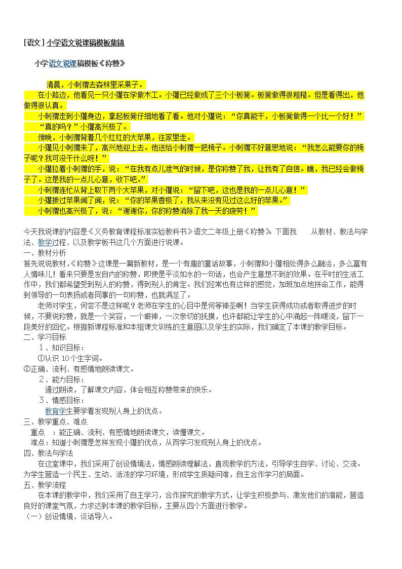 模拟讲课稿模板-语文小学语文说课稿模板集锦.doc