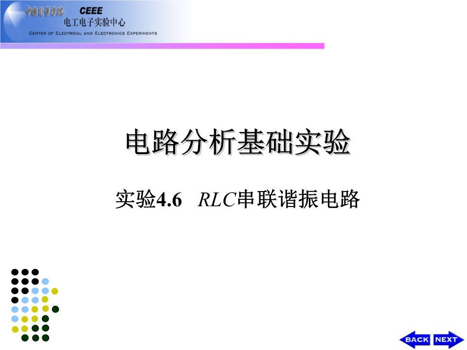 实验4.6_rlc串联谐振电路.ppt