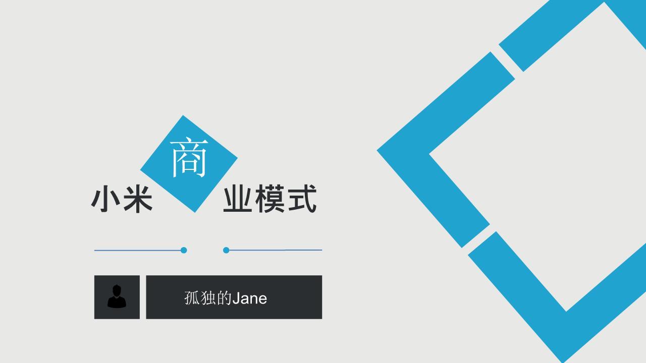 小米商业模式分析(六要素 商业画布).ppt图片