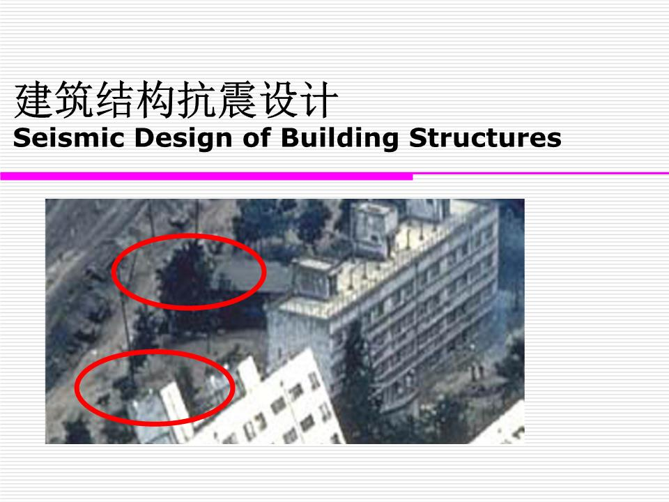 清华大学出版社抗震结构与抗震设计第一章.ppt图片