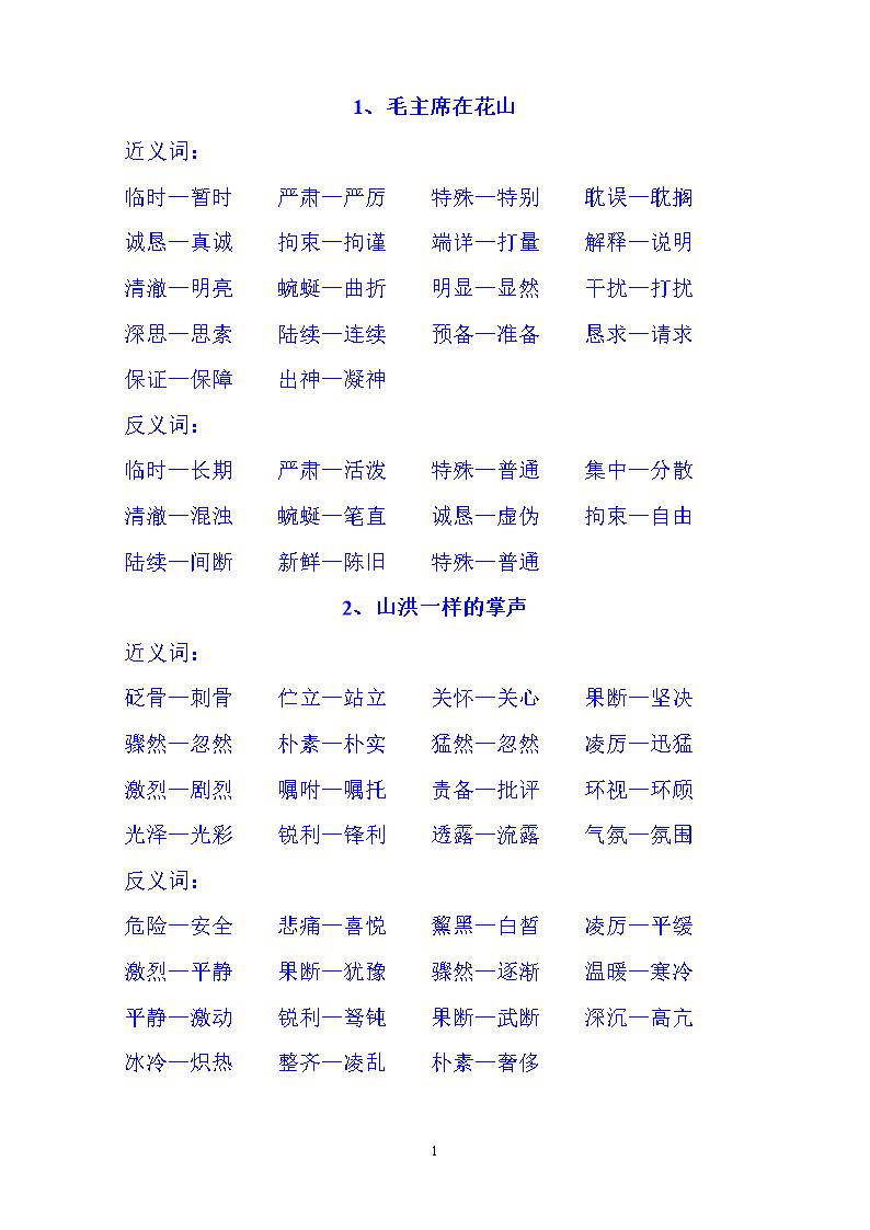 小学人教六年级上册反义词近义词.doc