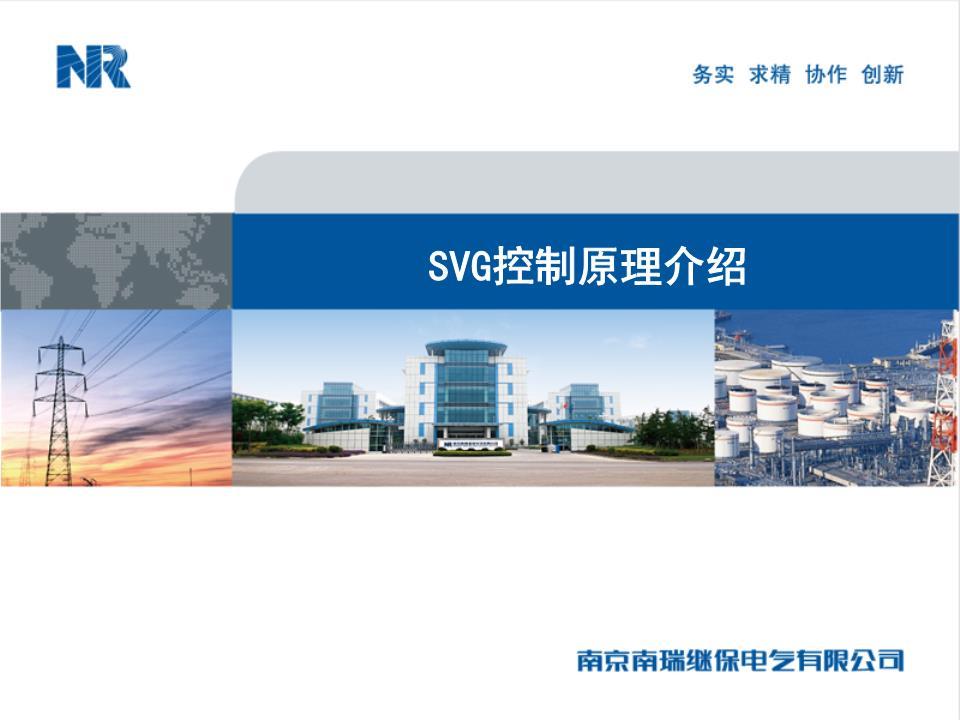 等效电路及工作原理svg利用可关断大功率电力电子器件(如igbt)组成