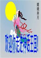 【全效学习】七年级语文下册 第25课 夸父逐日课件1 新人教版.ppt