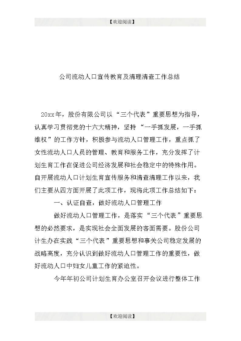公司流动人口宣传教育及清理清查工作总结.doc