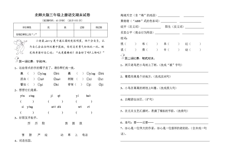 北师大版三年级上册语文期末试卷.doc图片