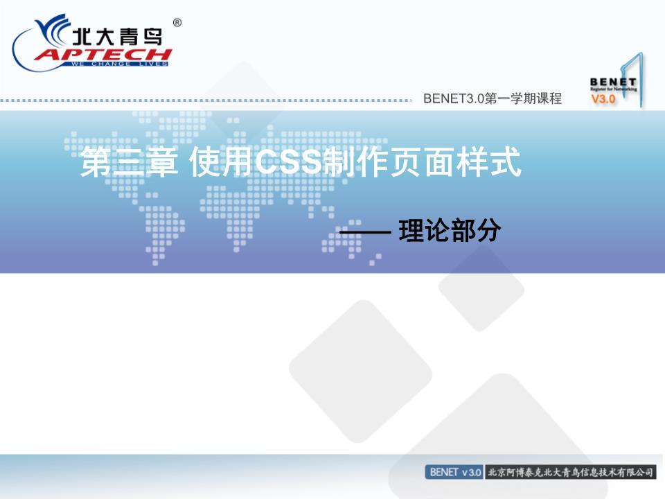 CSS制作页面样式优秀培训书.ppt