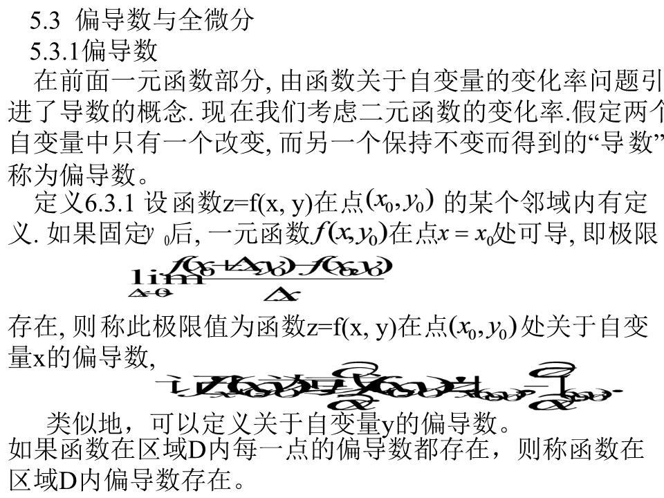 偏导数与全微分演示文件修改版.ppt