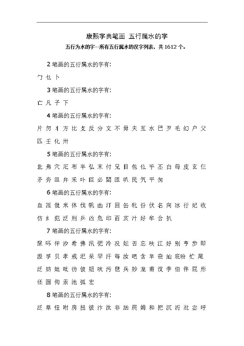 康熙字典笔画五行属水的字.doc