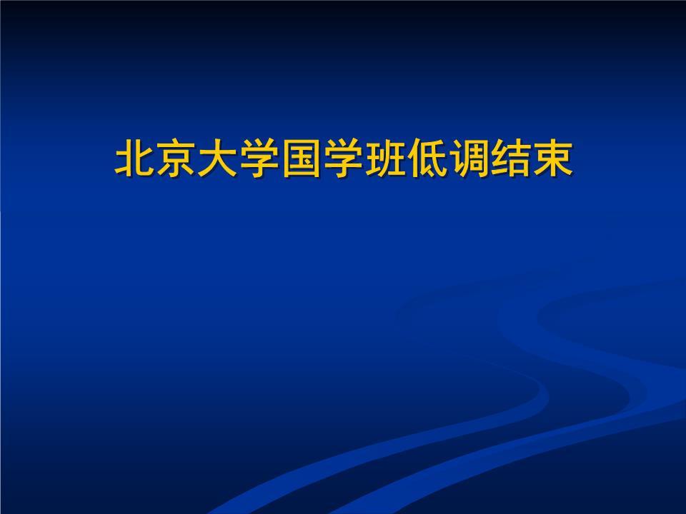 北京大学国学班低调结束国学热中的大师培养计划1994年9月,当小G作为免试保送的新生,来到北京大学首届文史哲综合试验班(知情者有的称之为大师班,有的称之为国学班)报到的时候,她没有想到自己在本科四年里将会被作为未来的国学大师培养。在近日接受采访的时候,她含蓄地否认了这个培养初衷,而只承认学校是为培养通才和打通文史哲的薪火传人才开设文史哲综合试验班的。这位当年为高考苦读的年轻人更不知道,决定她人生转折点的还有更复杂的思想逻辑和历史机缘。1991年初,在有国家教委社科发展研究
