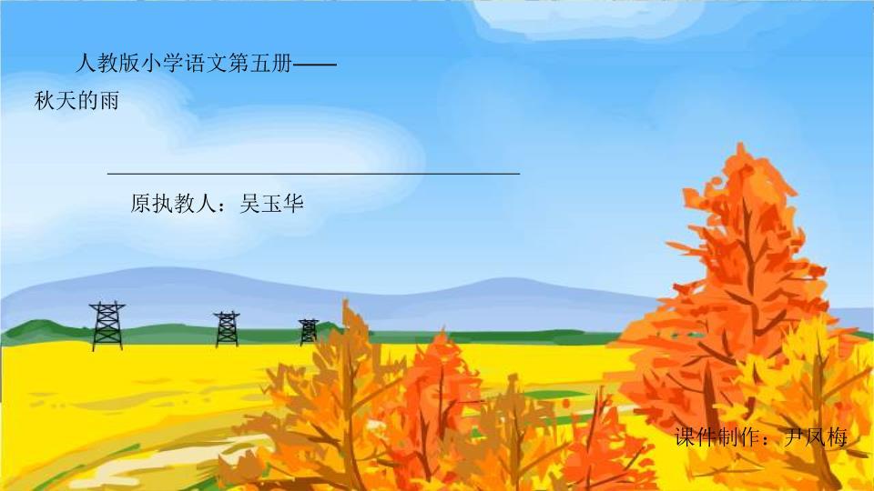 味霉还虞曝讨撕声鲍沥5-11-秋天的雨15-11-秋天的雨1橙红色是给果树的