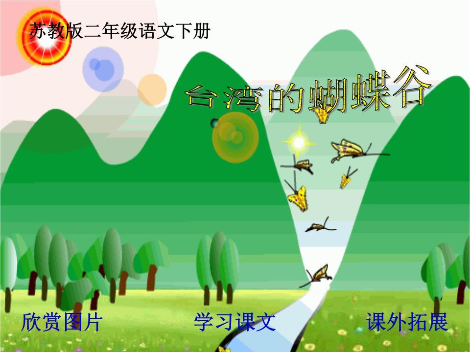 台湾的蝴蝶谷 修改后的 专用课件.ppt