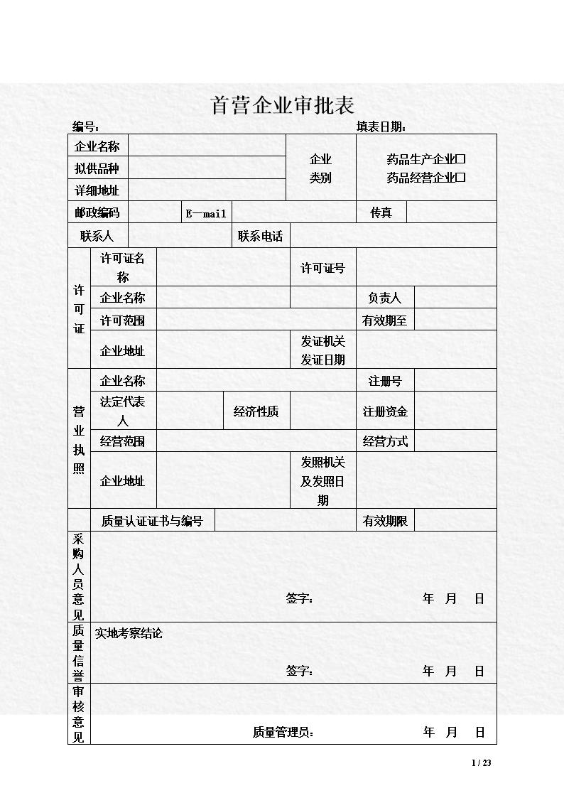 药店空白的质量记录表格.doc 23页