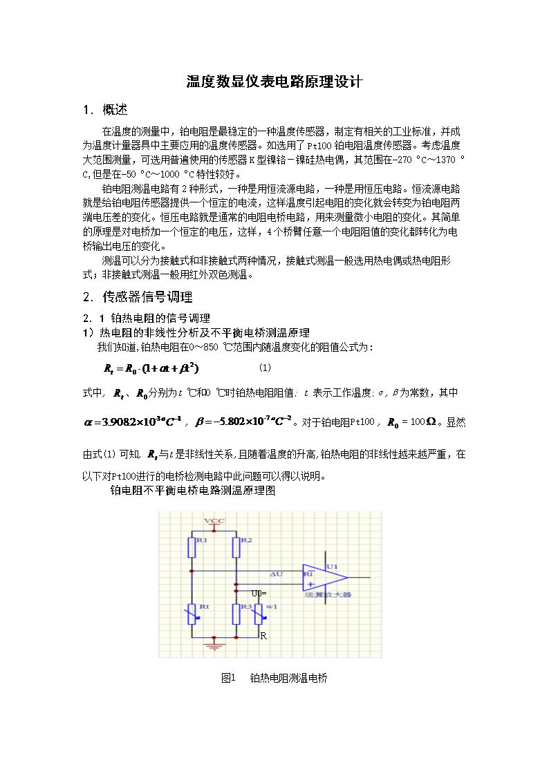 时的由于温度引起的输出电压与跟随器电压相减来驱动后级仪表输出回路