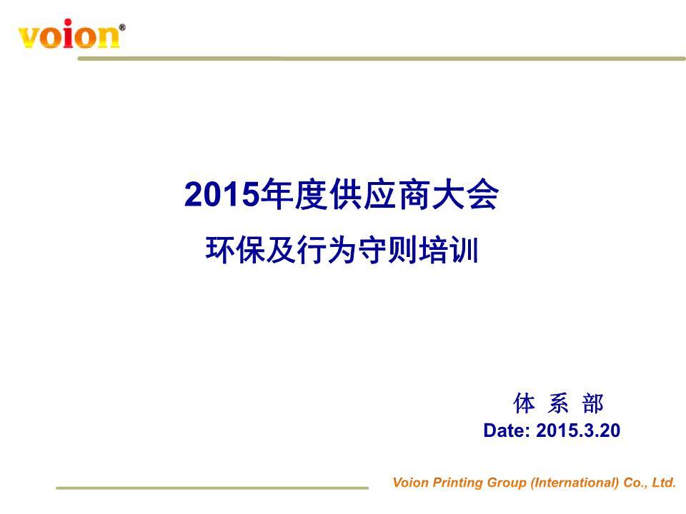 2015年度供应商大会环保及行为守则培训20150323讲义.ppt