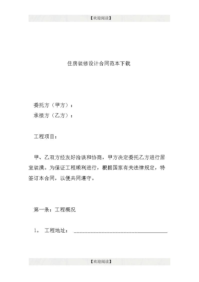 住房装修设计合同范本下载.doc 14页