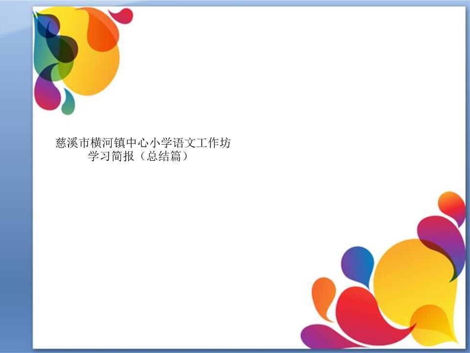 学习简报总结.ppt 6页