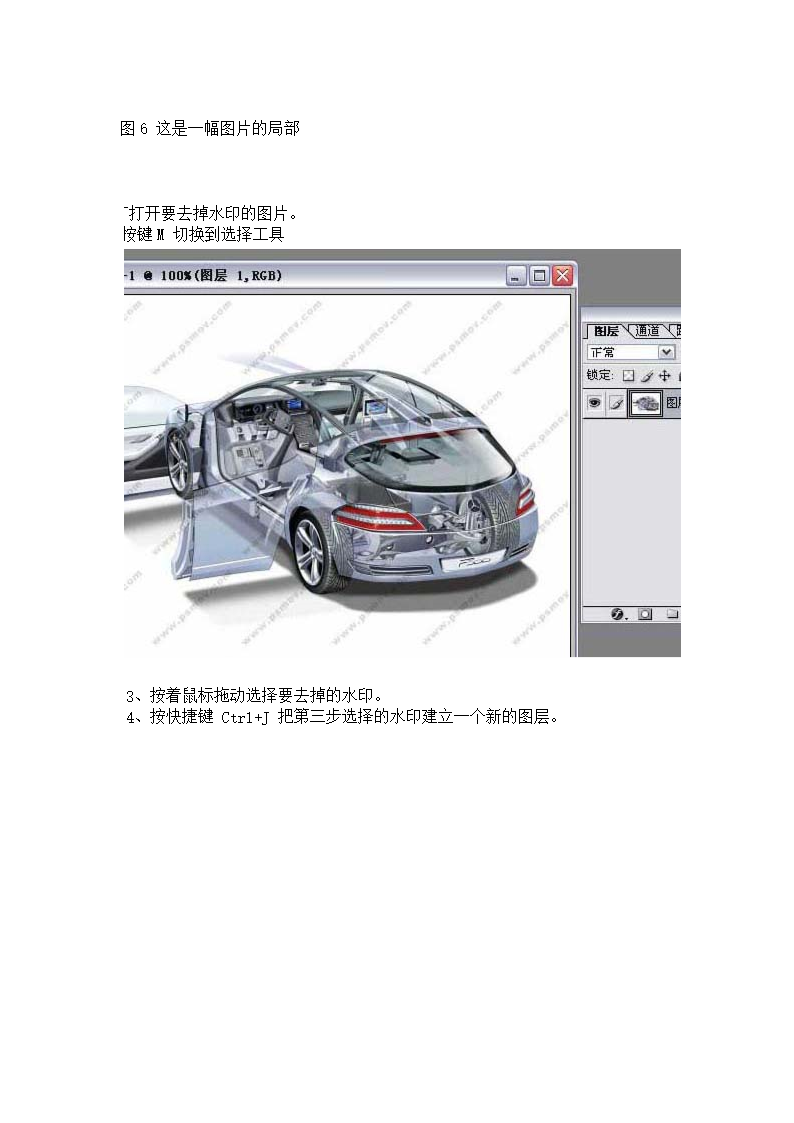 ps去除图片水印_图解-汽车.doc 5页