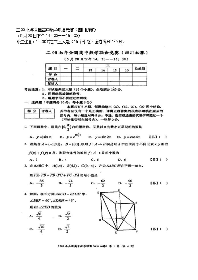 2007年联赛数学全国初赛四川预赛(试题)初中及高中育才怎样图片