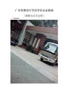 广东省教育厅学历学位认证指南(亲自经历办事