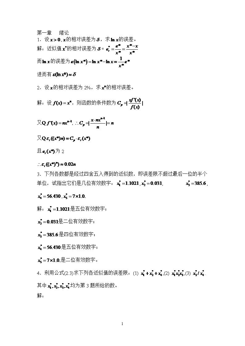 数值分析第五版李庆扬课后习题答案-word文档