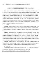 余姚市中小学教学范例教师v教学备课常规督查-搞笑ppt优秀专项图片
