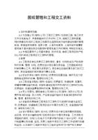 图纸v图纸和福字交工工程-word文档下载和免费图纸棉鞋花样资料图片