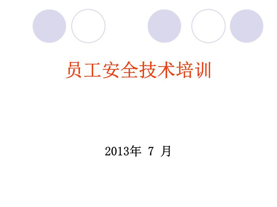 洗煤厂安全培训课件讲解.ppt