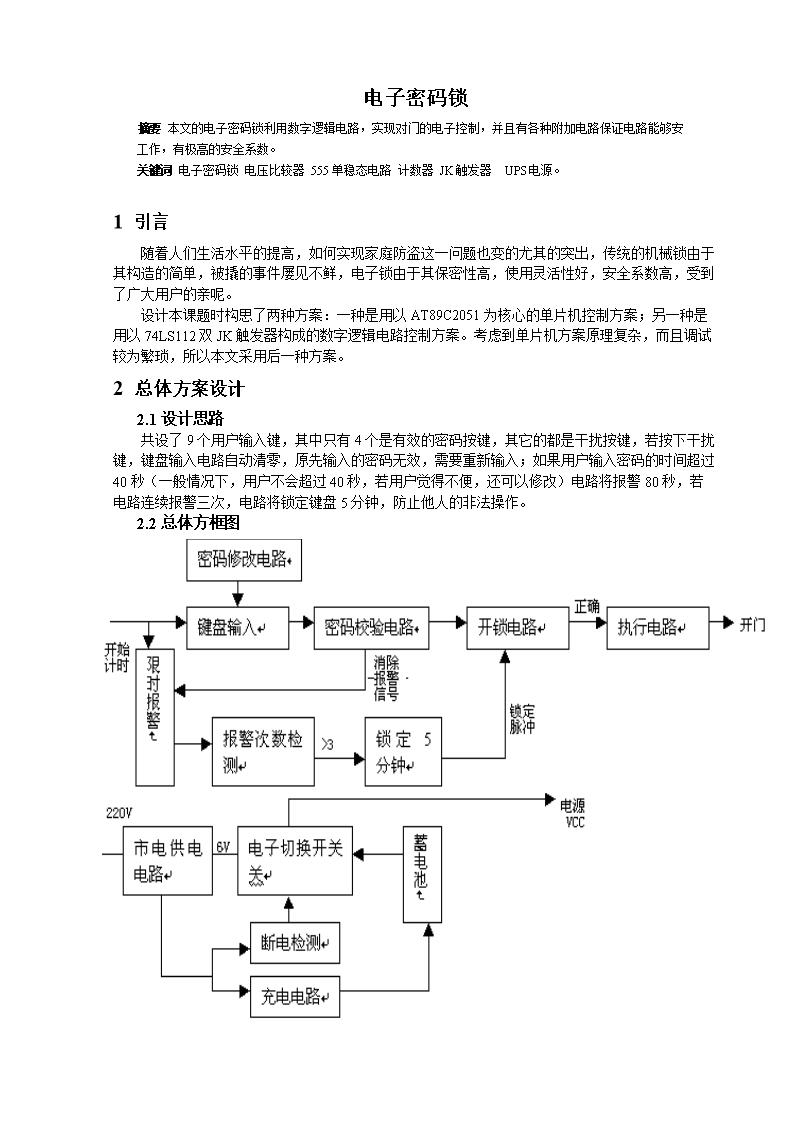 执行电路是由一块555单稳态电路(ic13),以及由t10, t11组成的达林顿管
