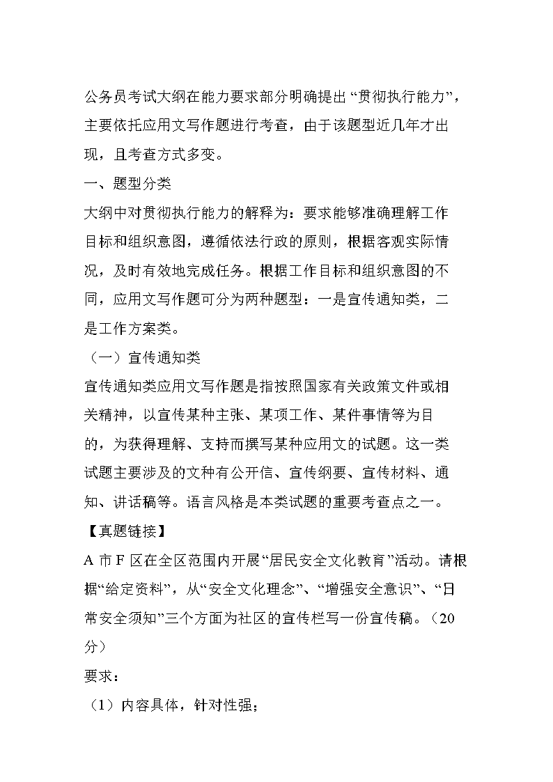 贵州公务员考试申论初学者写应用文如何起步-