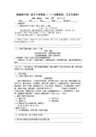西城同学初二初中专项赏析(一)(文言训练、语文诗歌初中分组qq图片