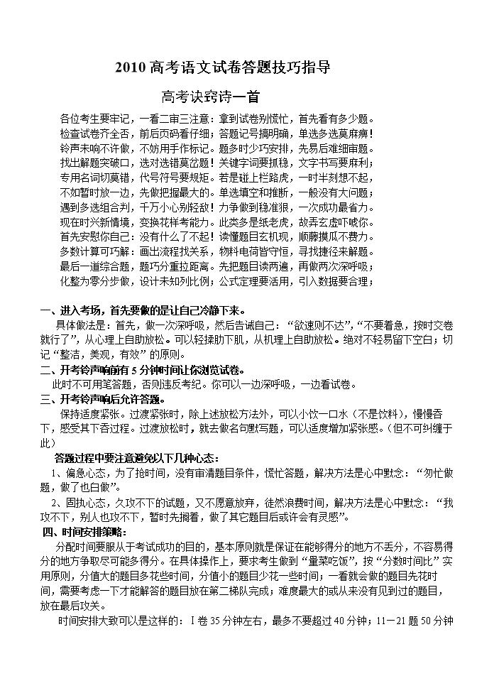 2010高考语文试卷答题技巧指导.doc