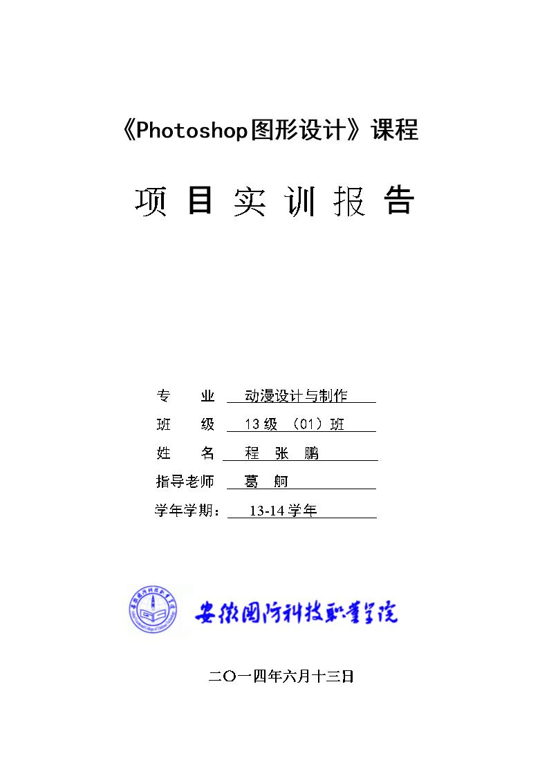 Photoshop图形设计 课程项目实训报告.doc