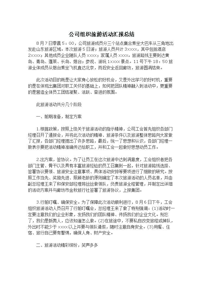 {公司组织旅游活动汇报总结}.