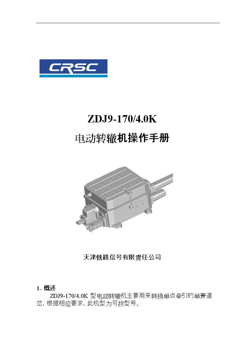 0k型电动转辙机交流道岔控制电路图(见机内所附配线图),左方为转辙机