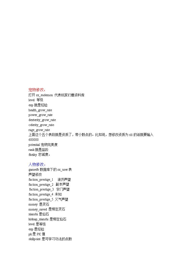 视频修仙传数据库修改.doc凡人针掇锈图片