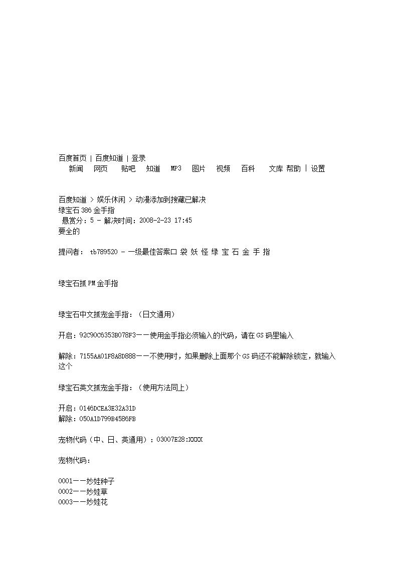 口袋妖怪绿宝石金手指代码.doc