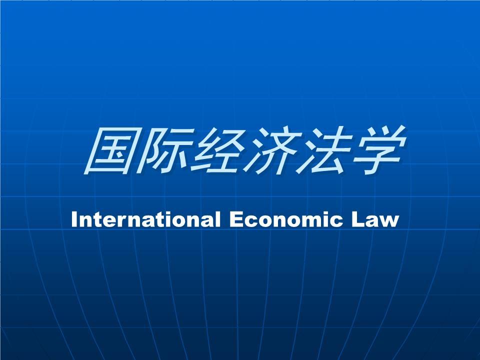 国际经济法学.ppt
