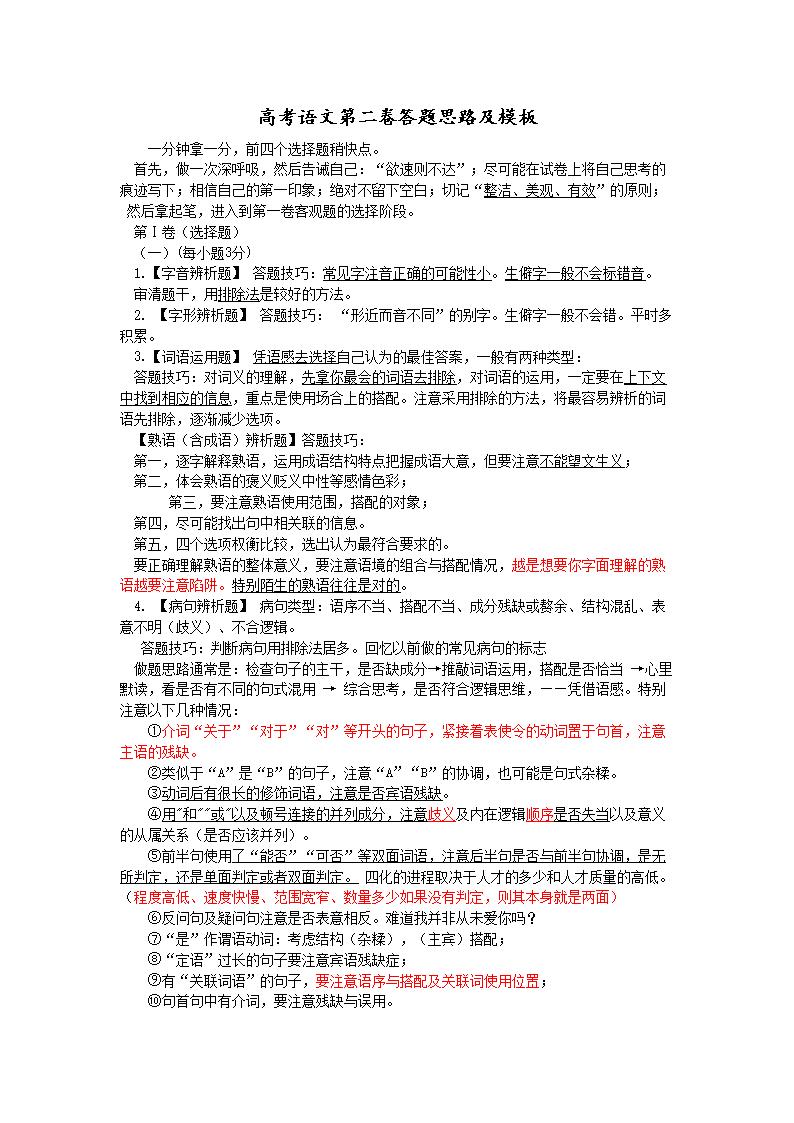 四川卷高考语文答题模板.doc