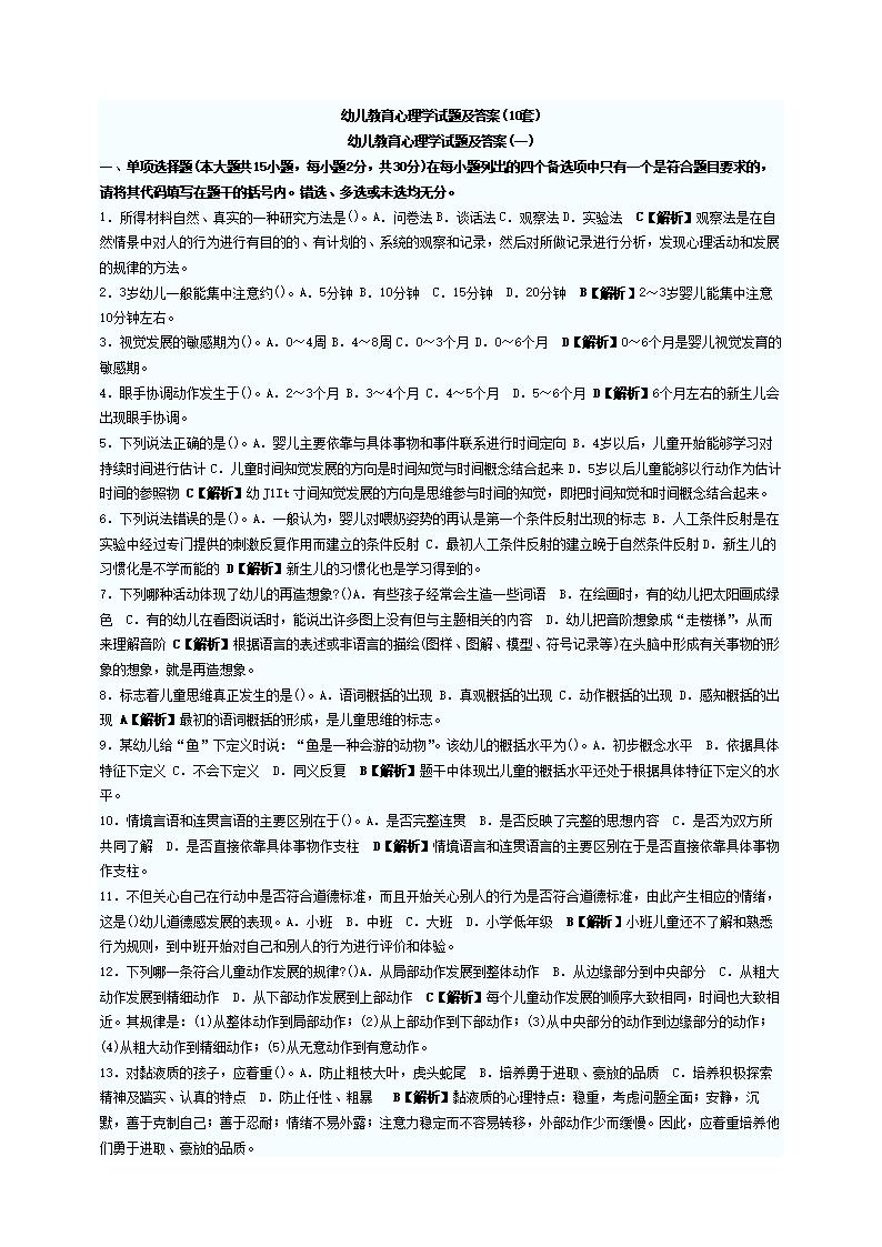 幼儿教育心理学试题及答案(10套)1.doc