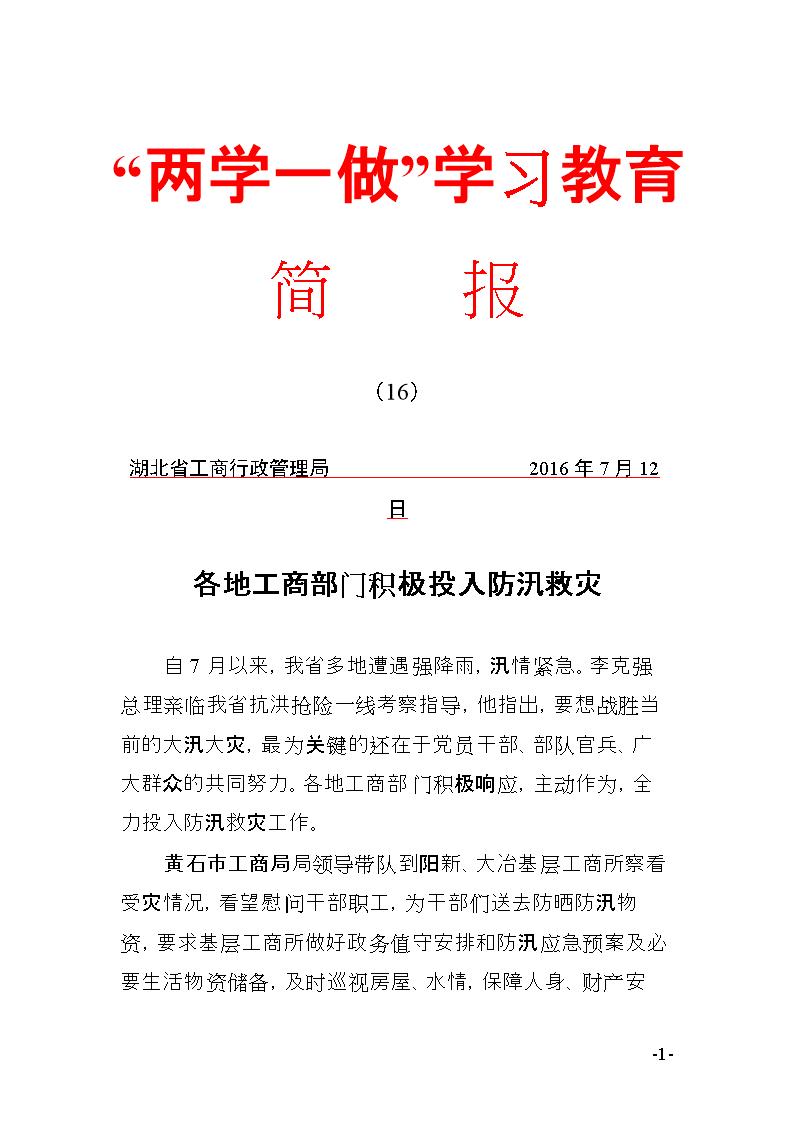 """""""两学一做""""学习教育简报()湖北省工商行政管理局"""